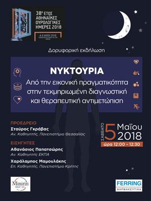 (38ο Έτος Αθηναϊκές Ουρολογικές Ημέρες)