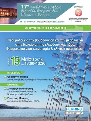 (17ο Πανελλήνιο Συνέδριο Ιδιοπαθών Φλεγμονωδών Νόσων του Εντέρου)