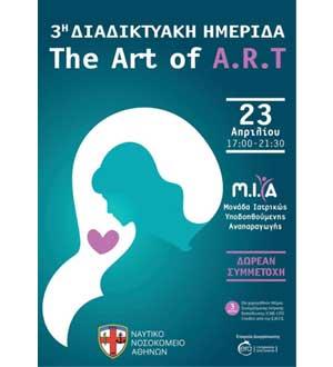 """Ωοθηκική διέγερση στις υπεραπαντήτριες: Τεκμηριωμένη χορήγηση συνδυασμού θυλακιοτρόπου και ωχρινοποιητικής δράσης». 3η διαδικτυακή ημερίδα της ΜΙΥΑ του ΝΝΑ """"THE ART OF THE A.R.T."""